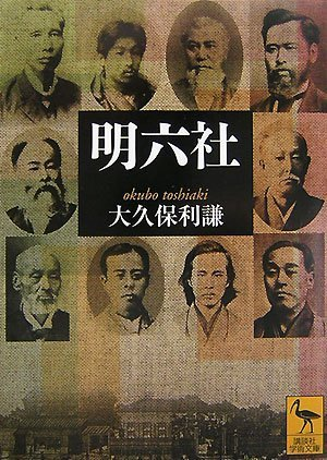 明六社 (講談社学術文庫)