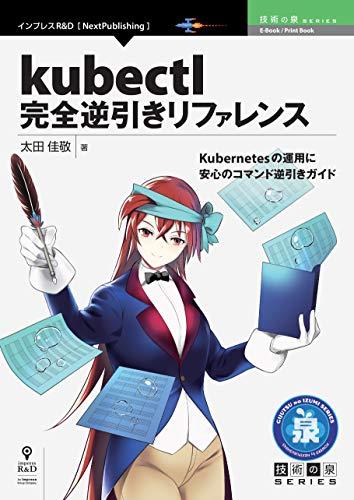 kubectl完全逆引きリファレンス (技術の泉シリーズ(NextPublishing))