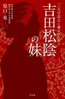 三人の志士に愛された女 吉田松陰の妹