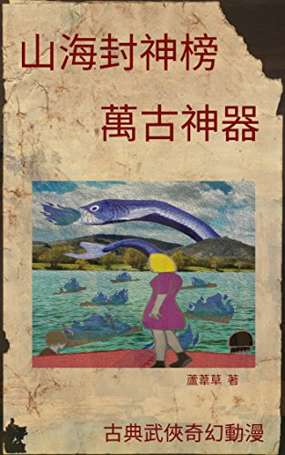 Summoning Weapons of Terra Ocean VOL 4: Traditional Chinese Comic Manga Edition (Summoning Weapons of Terra Ocean Comic Manga Edition) (English Edition)