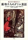 夜ふけに読みたい動物たちのグリム童話