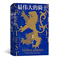 The Greatest Knight (Chinese Edition)