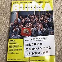 BUBKA 2019年9月号 表紙 乃木坂46