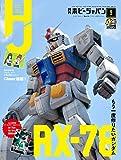 月刊ホビージャパン2020年9月号