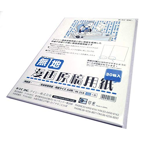 アイシー コミック (無地) 漫画原稿用紙 A4 110kg