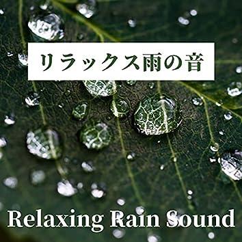 リラックス雨の音 - 梅雨の季節のアンビエント自然音, マスキング効果, 滴る水の音