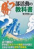 勝つ部活動の教科書