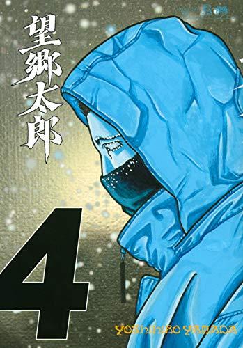 望郷太郎(4) _0