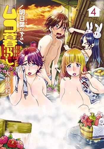 明日葉さんちのムコ暮らし 4 (ヤングジャンプコミックス)