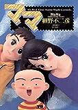 ママ(9) (ヤングサンデーコミックス)