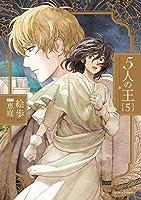 5人の王 コミック 1-5巻セット [コミック] 絵歩