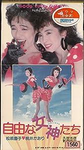 自由な女神たち(1987)