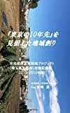 Regional Creation Citizens Association Ageo Housing Complex Project Activity Records Collection Saitama Prefecture Ageo City (Japanese Edition)