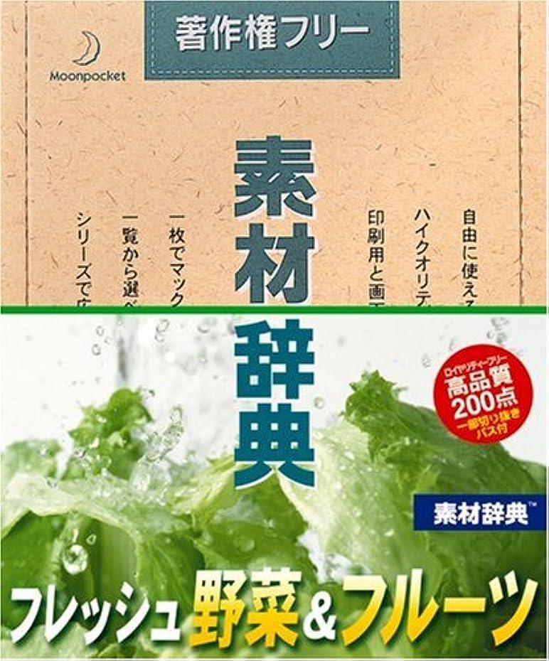 船員科学者経験素材辞典 Vol.109 フレッシュ野菜&フルーツ編