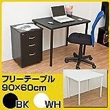 TY-9060BK(2)フリーテーブル 90幅 奥行き60 ブラック
