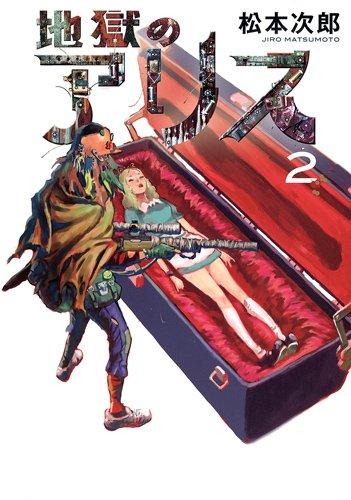 地獄のアリス 2 (愛蔵版コミックス)の詳細を見る