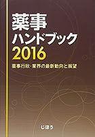 薬事ハンドブック2016 薬事行政・業界の最新動向と展望