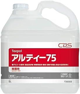 アルティー75 5L エタノール 除菌剤 高濃度75% 日本製