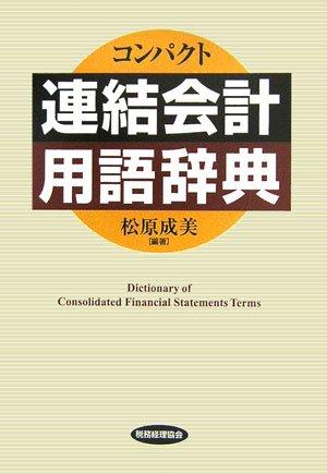 コンパクト連結会計用語辞典の詳細を見る
