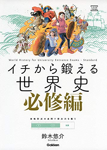 イチから鍛える世界史 必修編 (大学受験TERIOS)