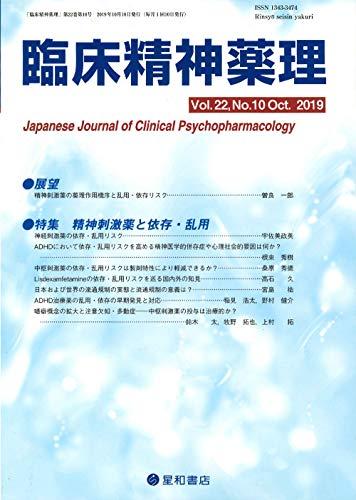 臨床精神薬理 第22巻10号〈特集〉精神刺激薬と依存・乱用