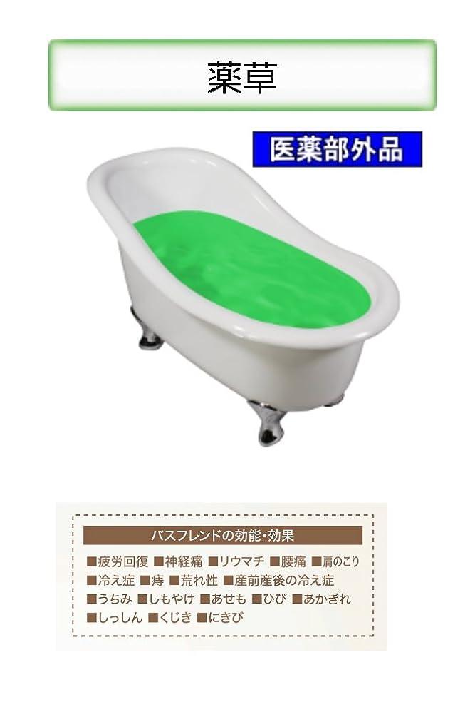 サーバ既婚ミシン目薬用入浴剤 バスフレンド/伊吹正 (薬草, 17kg)
