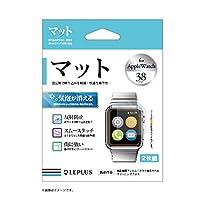 LEPLUS Apple Watch 38mm 保護フィルム マット LP-AW38FLMA