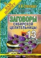 Заговоры сибирской целительницы. Выпуск 13 (Я вам помогу)