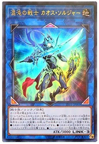 遊戯王/第10期/LVP2-JP001 混沌の戦士 カオス・ソルジャー【ウルトラレア】