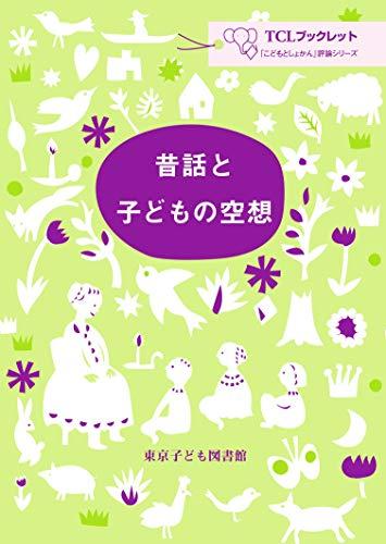 昔話と子どもの空想 (TCLブックレット 「こどもとしょかん」評論シリーズ)