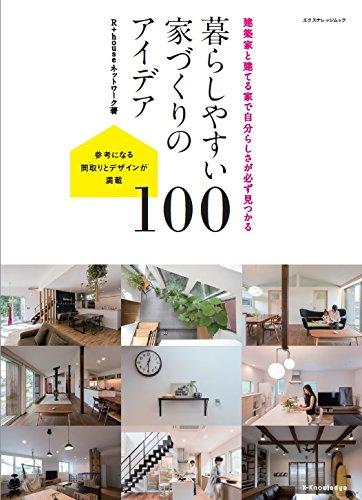 暮らしやすい家づくりのアイデア100 (エクスナレッジムック)