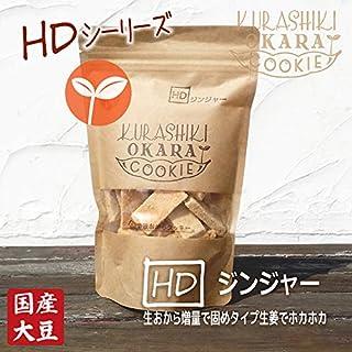 おから増量 HDジンジャー 1袋(160g) 倉敷おからクッキー (固めタイプのHDシリーズ) たんぱく質・食物繊維たっぷりの国産大豆生おから