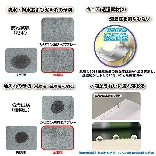 セメダイン機能性スプレー防水スプレー多用途+長時間HC-010防汚・防水420ml