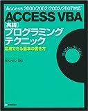[Access2000/2002/2003/2007対応] ACCESS VBA [実践]プログラミングテクニック -応用できる基本の書き方