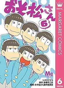 おそ松さん 6 (マーガレットコミックスDIGITAL)