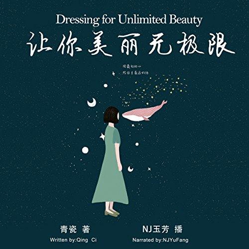 让你美丽无极限 - 讓你美麗無極限 [Dressing for Unlimited Beauty] cover art