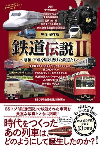 完全保存版 鉄道伝説II