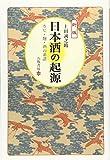 日本酒の起源:カビ・麹・酒の系譜 [新版]