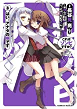 これはゾンビですか? はい、アナタの嫁です(3) (角川コミックス・エース)
