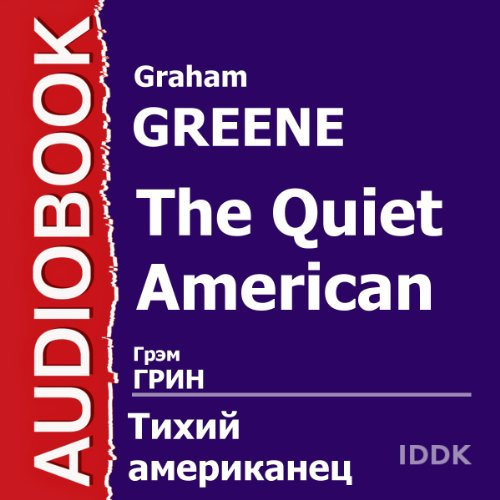The Quiet American [Russian Edition] audiobook cover art