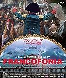 フランコフォニア ルーヴルの記憶 Blu-ray[Blu-ray/ブルーレイ]