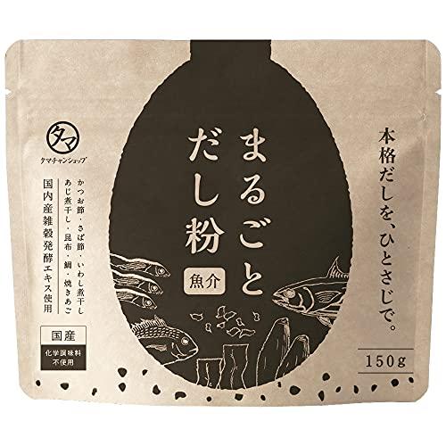まるごとだし粉 (国産・無添加) タマチャンショップ (魚介だし150g)