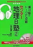 瀬川聡のトークで攻略センター地理B塾 2(地誌編) (実況中継CD-ROMブックス)