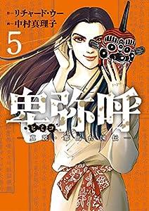 卑弥呼 -真説・邪馬台国伝-(5) (ビッグコミックス)
