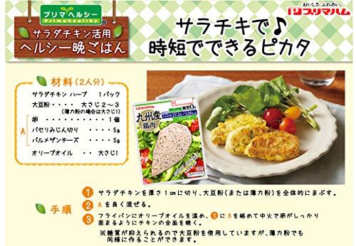 サラダチキンまとめ買いサラダチキンプリマヘルシー糖質ゼロハーブ10パック