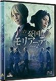 舞台「憂国のモリアーティ」case 2[BCXE-1662][Blu-ray/ブルーレイ]