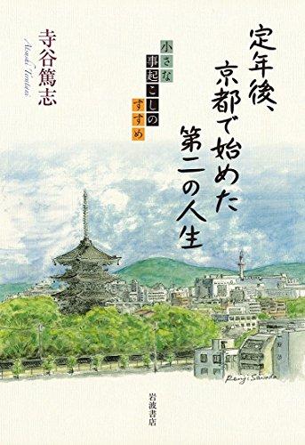 定年後、京都で始めた第二の人生――小さな事起こしのすすめ