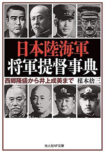 日本陸海軍 将軍提督事典 西郷隆盛から井上成美まで (光人社NF文庫)