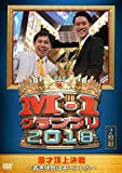 M-1グランプリ2018~若き伏兵はそこにいた~[DVD]