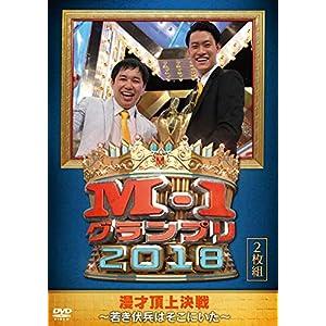 "M-1グランプリ2018~若き伏兵はそこにいた~ [DVD]"""